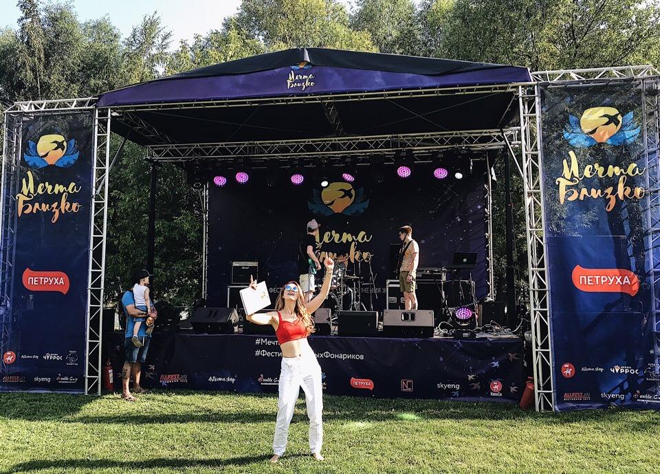 Ведущая на концерт в Москве